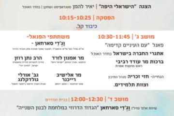 """יום עיון בנושא החברה בישראל – תשע""""ט"""